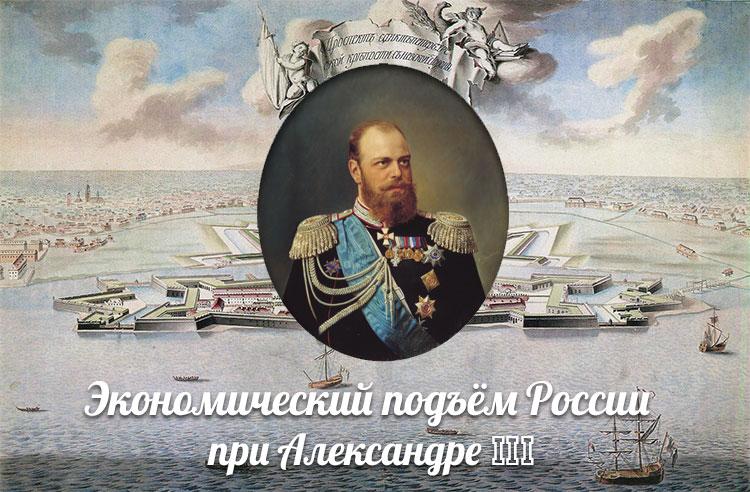 Экономический подъём России при Александре III